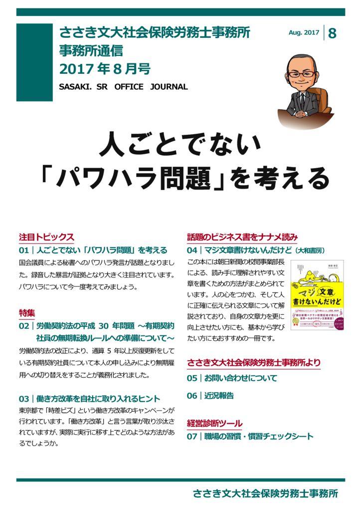 201708_sasakisr_office‗イラストのサムネイル