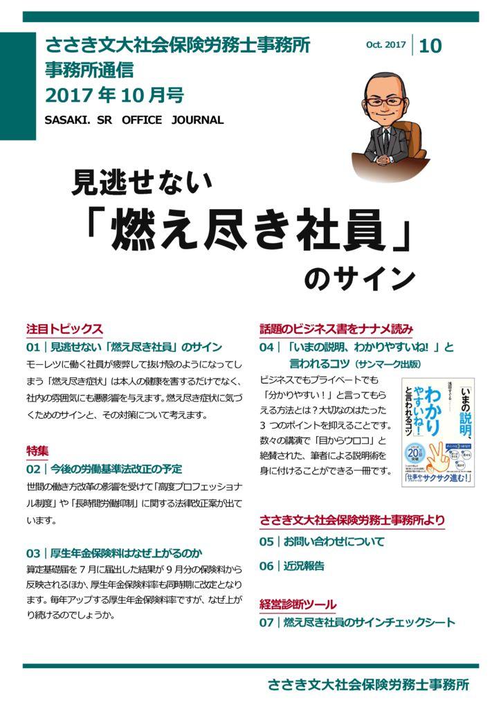 201710_sasakisr_office_イラストのサムネイル