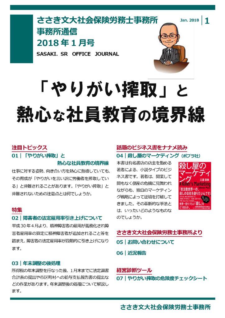 201801_sasakisr_office_イラストのサムネイル