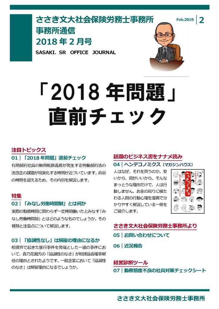 201802_sasakisr_office_イラストのサムネイル