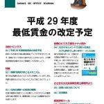 201709_sasakisr_office_イラストのサムネイル