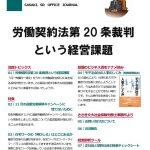 201711_sasakisr_office_イラストのサムネイル