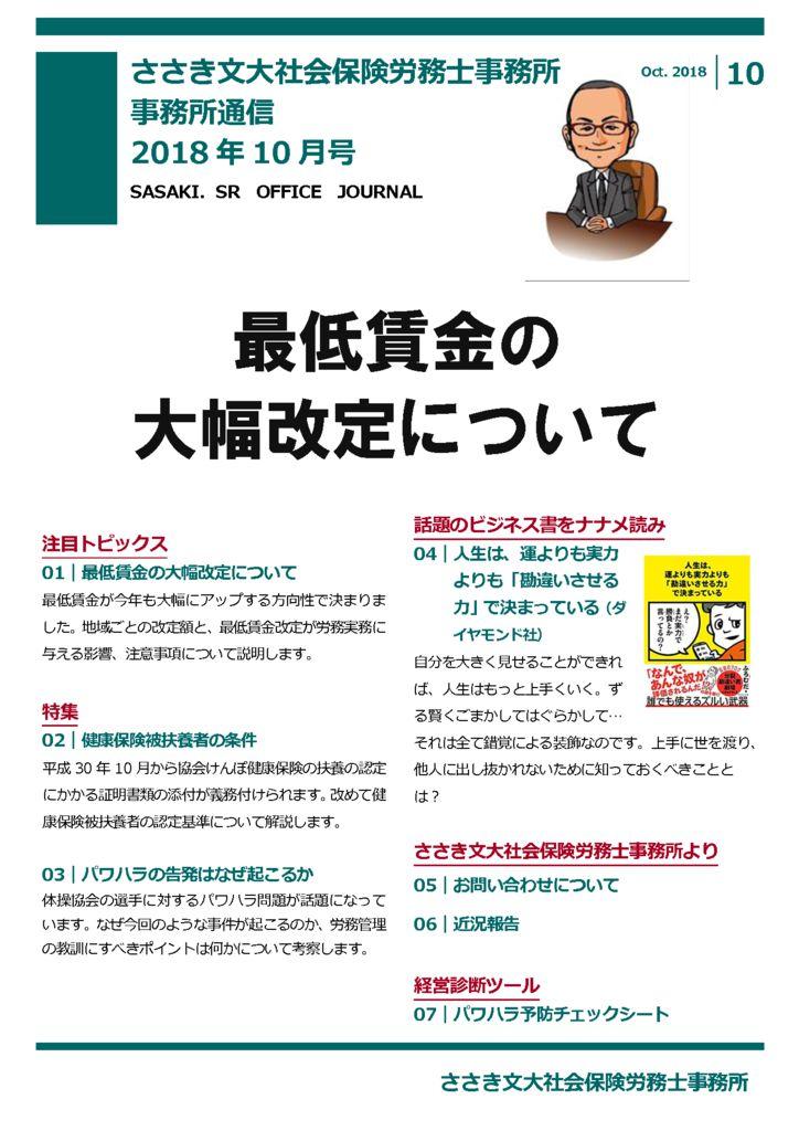 201810_sasakisr_office_イラスト_表紙のサムネイル