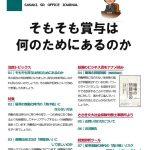 201712_sasakisr_office_イラストのサムネイル