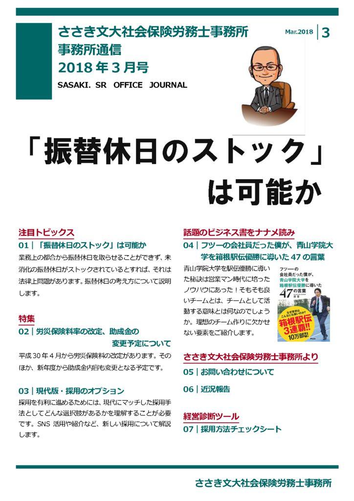 201803_sasakisr_office‗イラスト_表紙のサムネイル