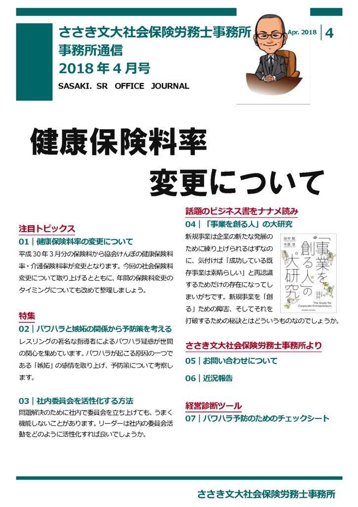 201804_sasakisr_office_イラスト_表紙のサムネイル
