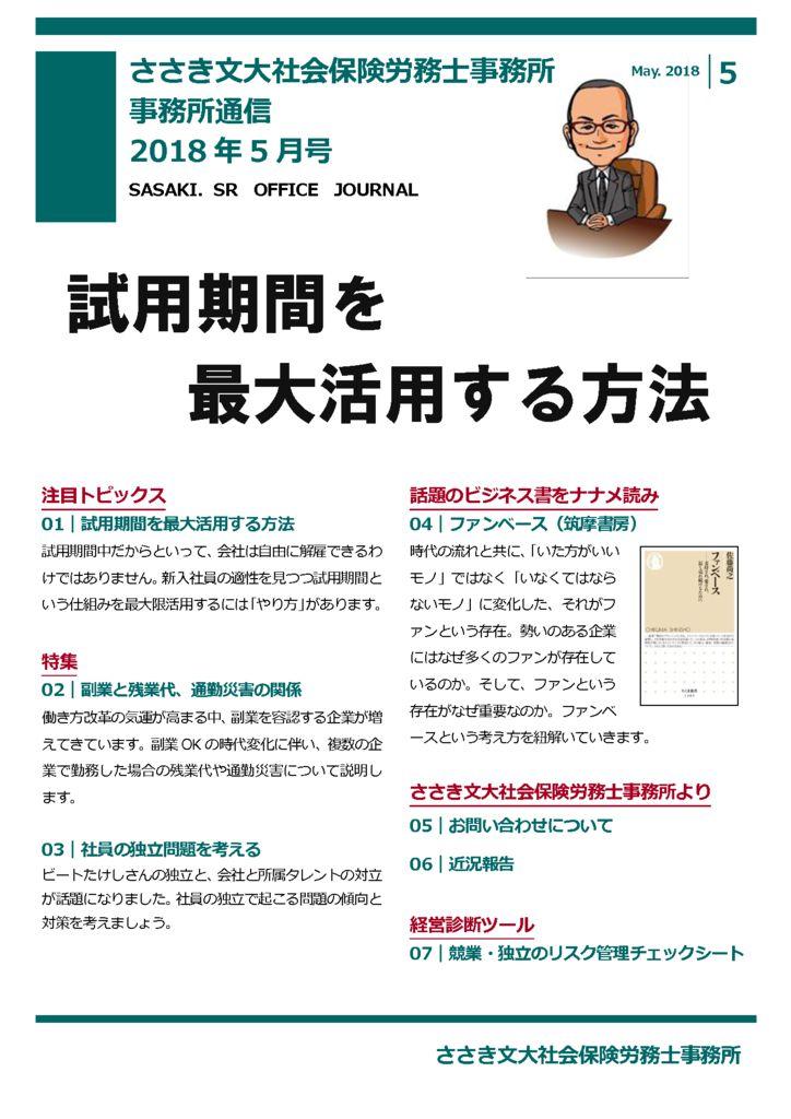 201805_sasakisr_office_イラスト_表紙のサムネイル