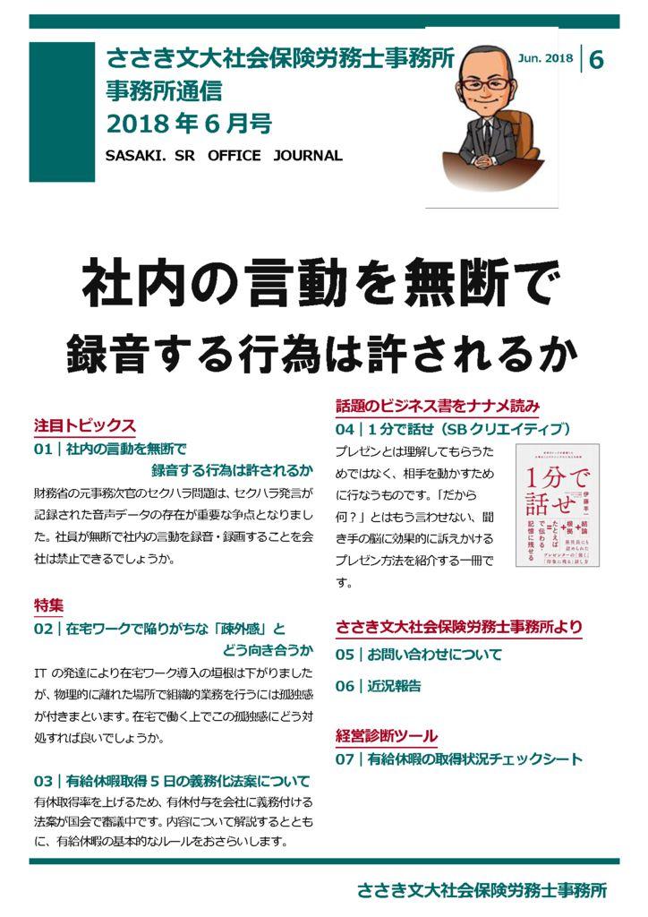 201806_sasakisr_office_イラスト_表紙のサムネイル