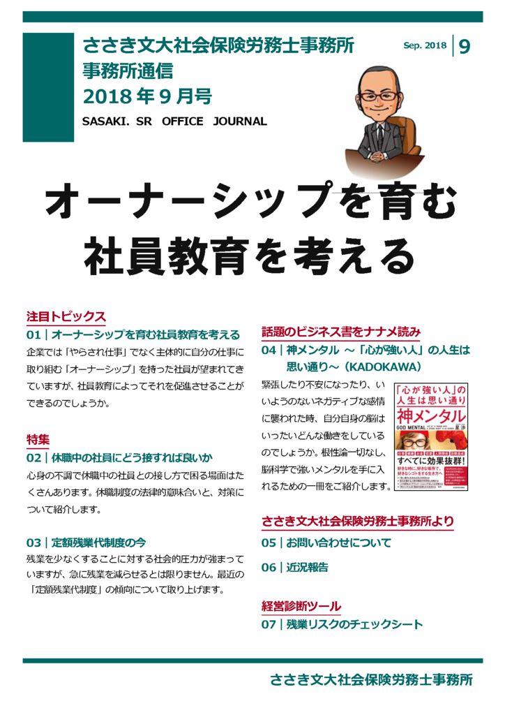 201809_sasakisr_office_イラスト_表紙のサムネイル