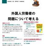 201901_sasakisr_office_イラスト2_表紙2のサムネイル