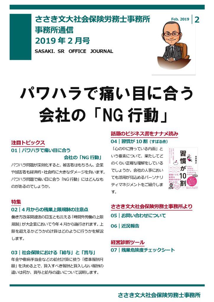 201902_sasakisr_office_イラスト‗表紙2のサムネイル