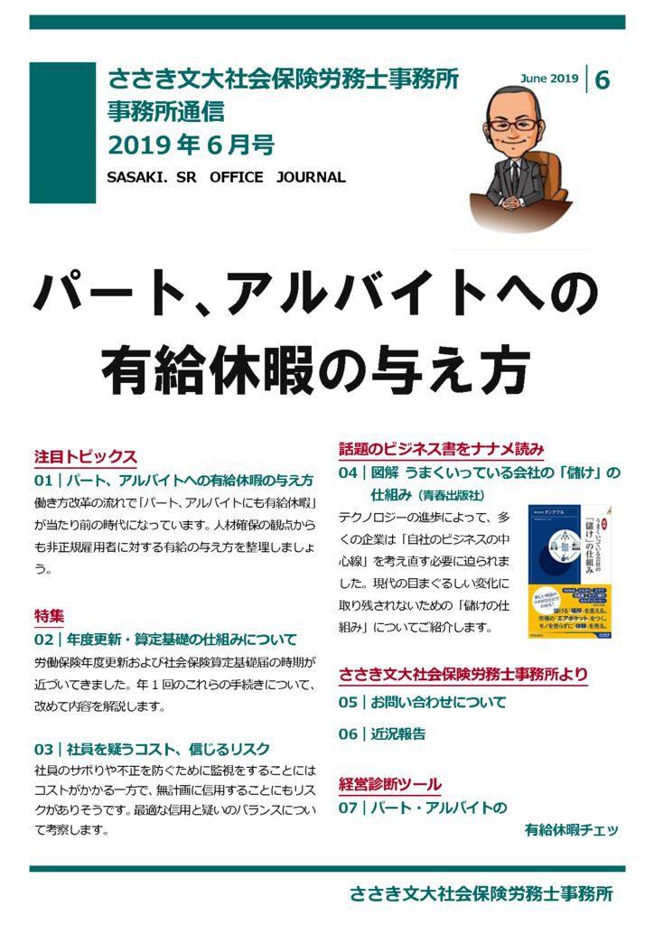 201906_sasakisr_office ‗イラスト_表紙のサムネイル