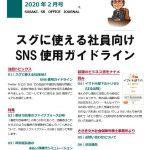 202002_sasakisr_office _イラスト_表紙のサムネイル