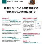 202004_sasakisr_office_イラスト_表紙のサムネイル
