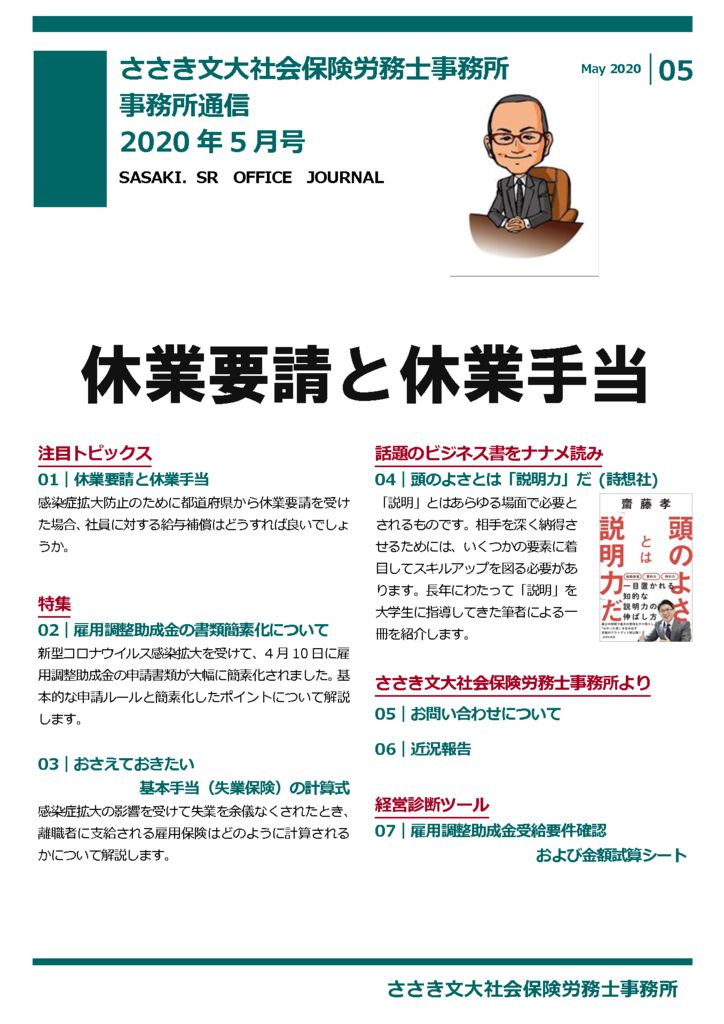 202005_sasakisr_office_表紙のサムネイル