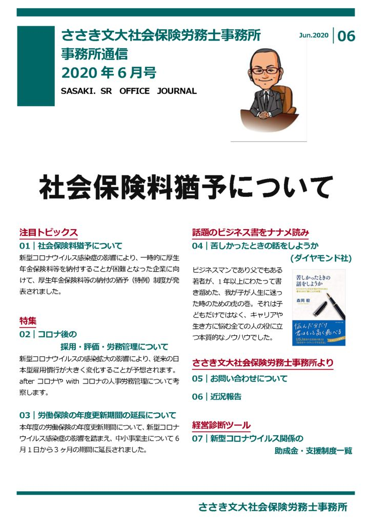 202006_sasakisr_office_イラスト_表紙のサムネイル