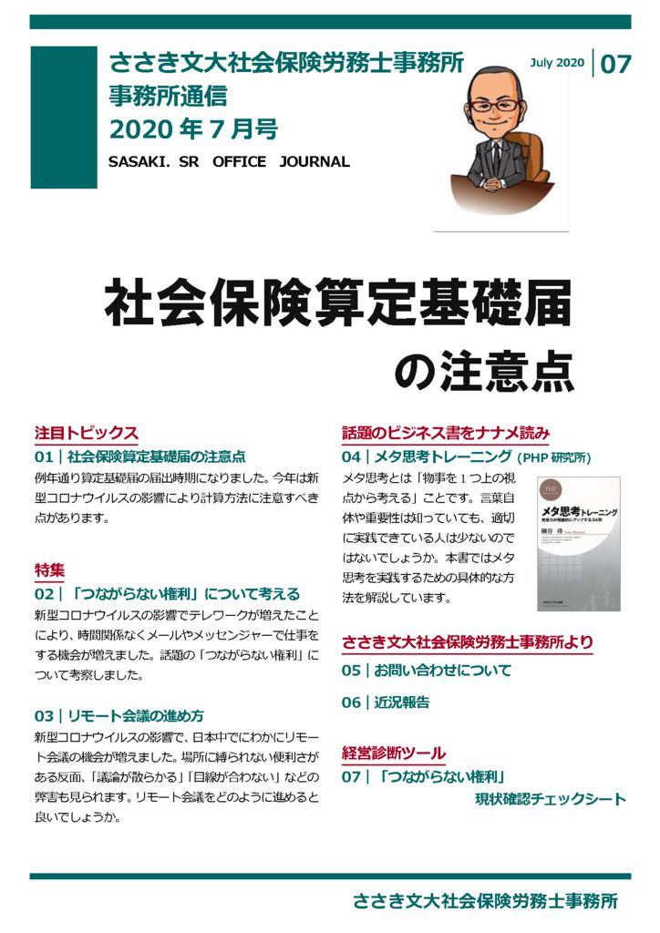 202007_sasakisr_office_イラスト_表紙のサムネイル