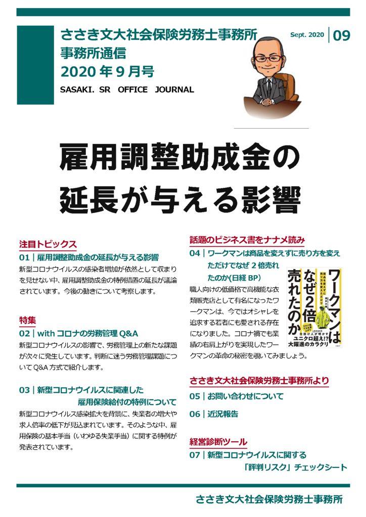 202009_sasakisr_office_イラスト_表紙のサムネイル
