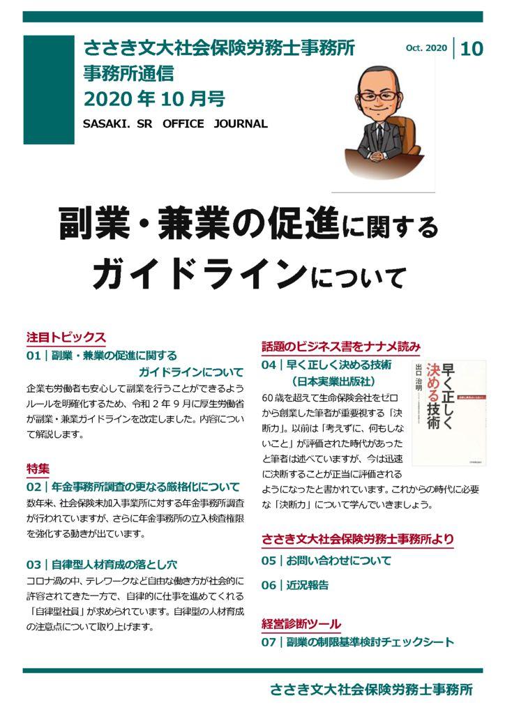202010_sasakisr_office_イラスト_表紙のサムネイル