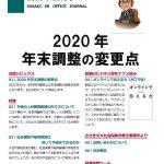 202011_sasakisr_office_イラスト_表紙のサムネイル