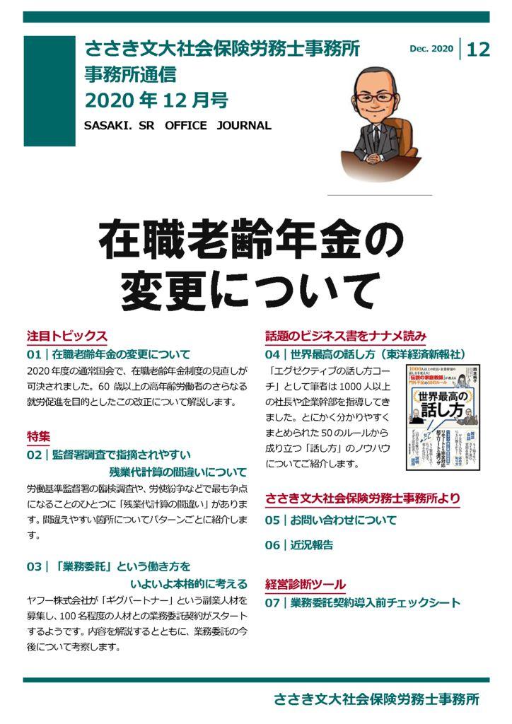 202012_sasakisr_office_イラスト_表紙のサムネイル