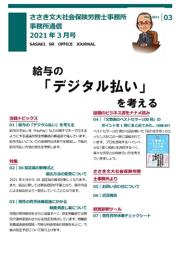 202103_sasakisr_office_イラスト‗表紙のサムネイル