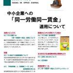 202104_sasakisr_office_イラスト_表紙のサムネイル