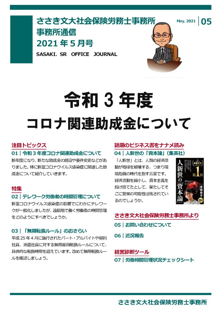 202105_sasakisr_office‗イラスト‗表紙のサムネイル