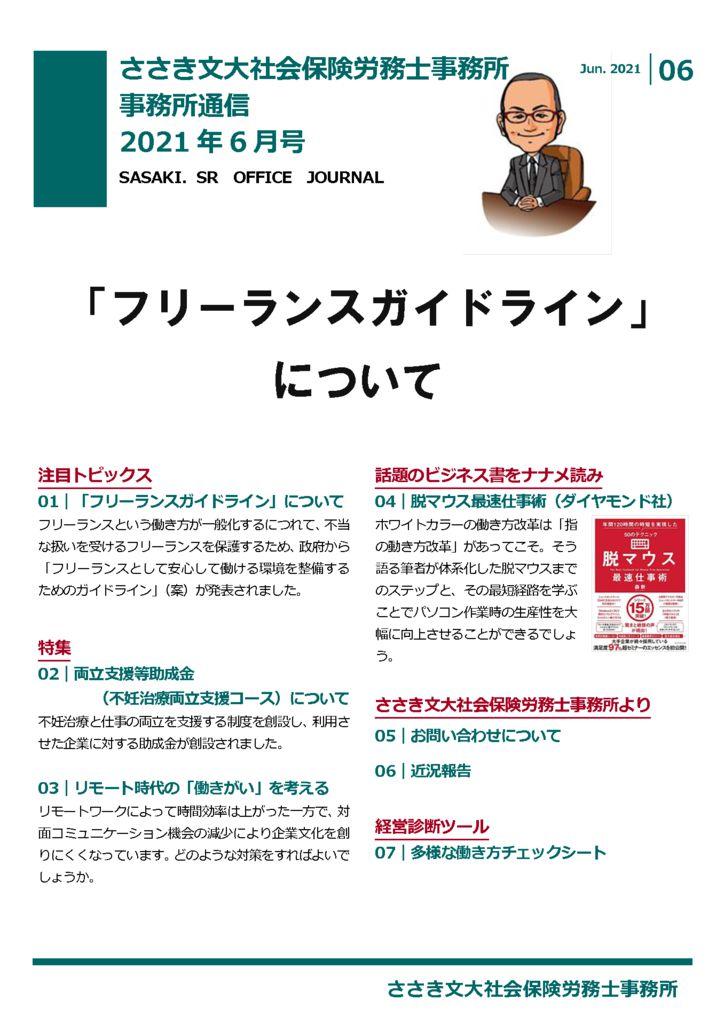 202106_sasakisr_office_イラスト‗表紙のサムネイル
