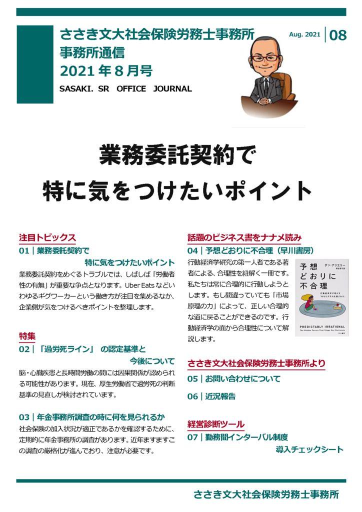 202108月号_sasakisr_office‗イラスト‗表紙のサムネイル