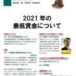 202109月号_sasakisr_office‗イラスト‗表紙のサムネイル