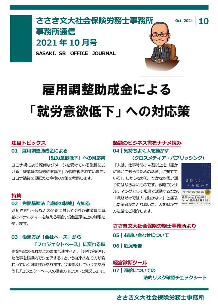 202110月号‗_sasakisr_office‗イラスト‗表紙のサムネイル